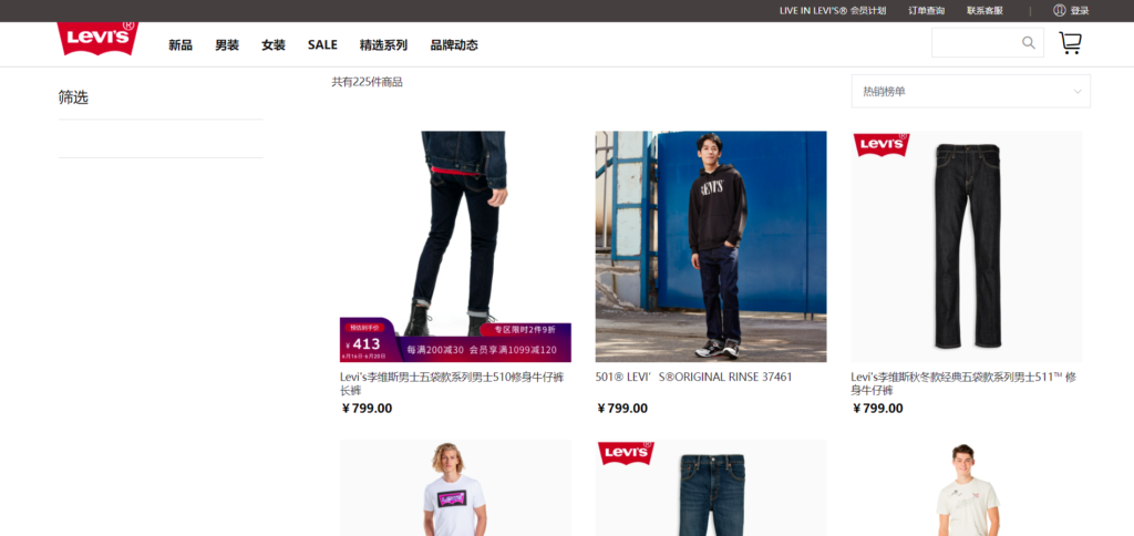 Levi's China website product listings